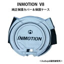 INMOTION V8 (インモーション) 一輪セグウェイ オプションパーツ 保護カバー (保護ケース)