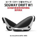 【Ninebot正規代理店】正規品 Segway Drift W1 電動ローラースケート ナインボット セグウェイ