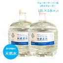 阿蘇恵水ウォーターサーバー用ボトルウォーター12L×2本セットボトル水ワンウェイボトル飲料水常備水阿蘇の水 軟水
