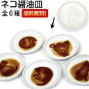 ネコ醤油皿 猫 ねこ 全6種 1枚 単品販売【メール便・送料無料】