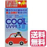 塗る断熱シート紫外線対策グッズ窓車クールプラスCOOL+UV99.5uvカット紫外線カットフィルムを貼るより簡単【定形外郵便・送料無料】
