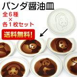 パンダ醤油皿6枚セットしょうゆ皿しょう油皿小皿全6種各1枚6枚セット販売【メール便・送料無料】