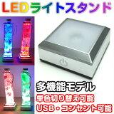 LEDライトスタンドSLEDレインボーコースターLEDコースターハーバリウムUSB単色切り替え4色光るコースターライトアップおしゃれ【メール便・送料無料】