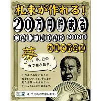 札束貯金箱カレンダー卓上2020年20万円貯まるお札