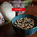 [送料無料][無農薬栽培][合計390g] 古代米 3袋セット/ 黒米、緑米、赤米 / 無農薬栽培 ...