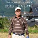 [令和元年度産 自然栽培米] 井芹政重さんのお米 5kg /...