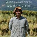 [令和元年度産 自然栽培米] 大森博さんのお米 5kg / ...