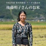 令和2年度産 後藤明子さんのお米 5kg / アイガモ農法 / 熊本阿蘇産 / 玄米・白米・分づき米 / コシヒカリ