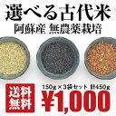 [送料無料][無農薬栽培][合計450g] 古代米 3袋セット/ 黒米、緑米、赤米 / 無農薬栽培 / 九州 熊本 阿蘇産 / 国産 / 雑穀 / 29年度産 / [赤米、3種は11月入荷予定]