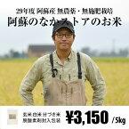 [29年度産 自然栽培米] 阿蘇のなかストアのお米 5kg / 無農薬・無施肥栽培 / 九州 熊本 阿蘇産 / 玄米・白米・分づき米 / ササニシキ、森のくまさん / 29年度産