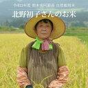 令和3年度産 北野初子さんのお米 5kg / 自然栽培米 / 熊本阿蘇産 / 玄米・白米・分づき米 / ササニシキ
