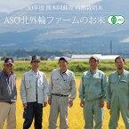 [30年度産 有機JAS認定 自然栽培米] ASO北外輪ファームのお米 / 無農薬・無施肥栽培 / 九州 熊本 阿蘇産 / 玄米・白米・分づき米 / コシヒカリ、ヒノヒカリ / 脱酸素剤