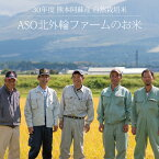 [30年度産 自然栽培米] ASO北外輪ファームのお米 / 無農薬・無施肥栽培 / 九州 熊本 阿蘇産 / 玄米・白米・分づき米 / ヒノヒカリ / 脱酸素剤