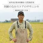 [30年度産 自然栽培米] 阿蘇のなかストアのお米 ササニシキ 5kg / 無農薬栽培歴27年以上 / 九州 熊本 阿蘇産 / 玄米・白米・分づき米 / 脱酸素剤