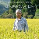 [30年度産 自然栽培米] 藤原勝義さんのお米 / 無農薬・...