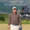 [30年度産 自然栽培米] 井芹政重さんのお米 / 無農薬・...