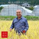[送料無料][自然栽培米] 北野悦之さんの玄米24kg / ...