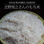 [30年度産 自然栽培もち米] 北野悦之さんのもち米 / 白米9kg / 玄米10kg / 峰の雪もち/ 熊本阿蘇産 / 脱酸素剤