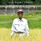 [30年度産 自然栽培米] 北野鉄矢さんのお米 5kg / 無農薬・無施肥 / 熊本阿蘇産 / 玄米・白米・分づき米 / ササニシキ / 脱酸素剤