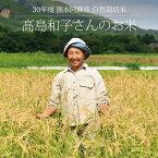 [30年度産 自然栽培米] 高島和子さんのお米 5kg / 無農薬・無施肥栽培 / 熊本阿蘇産 / 玄米・白米・分づき米 / ササニシキ / 脱酸素剤