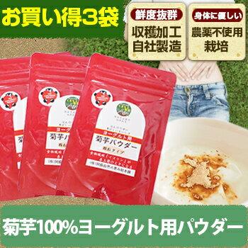 キクイモ 菊芋パウダー 粉末 ヨーグルト用 3袋 きく芋 きくいも