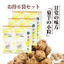 キクイモ 中性脂肪 サプリ 菊芋 粒 きく芋 きくいも イヌリン 水溶性食物繊維 菊芋の小粒100粒×6袋
