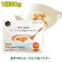 菊芋パウダー 粉末 ヨーグルト用 1袋 キクイモ きくいも 腸活