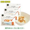 菊芋パウダー 粉末 ヨーグルト用 3袋 キクイモ きくいも 腸活 その1