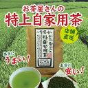 〜昔風味〜お茶屋さんの特上自家用茶100g安心、美味しい【八女茶】煎茶ワンコイン500円お試し…