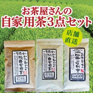 お茶屋さんの自家用茶シリーズは、昔なつかしの味わいが大人気のお茶です。レビューを書いて【...