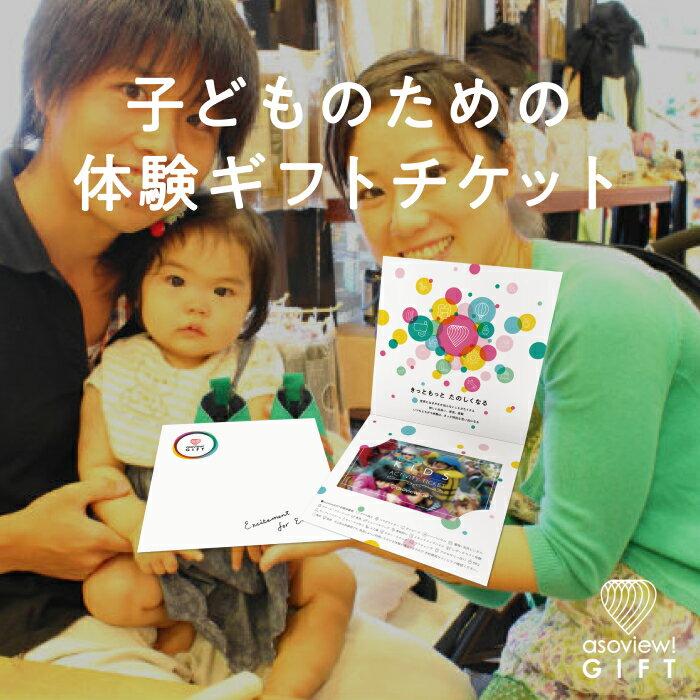 体験ギフト『お子さま向け総合版チケット(KIDS...の商品画像