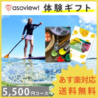 asoview!GIFTSmile