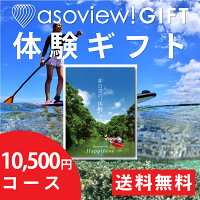 asoview!GIFTHappiness
