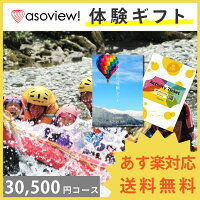 asoview!GIFTCherish