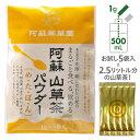 阿蘇山草茶パウダー[め・た・ぼ・ん]1g×5袋(粉末)九州産
