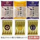 阿蘇山草茶パウダー「暴飲暴食リセット」3種(粉末)国産