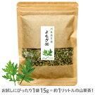 阿蘇薬草園 よもぎ茶 15g(茶葉)熊本県産