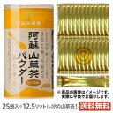 阿蘇山草茶パウダー[め・た・ぼ・ん]1g×25袋(粉末)九州産