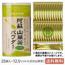 阿蘇山草茶パウダー[むずむず]1g×25袋(粉末)九州産