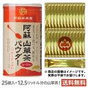 阿蘇山草茶パウダー[パワーアップ]1g×25袋(粉末)九州産