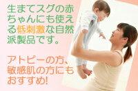 生まれてすぐの赤ちゃんにも使える低刺激な自然派製品です。アトピーの方、敏感肌の方にもおすすめ!