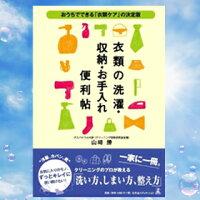 幻冬舎エデュケーション『衣類の洗濯・収納・お手入れ便利帖』