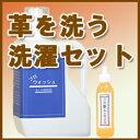 プロ「革」ドン!セット(プロ・ウォッシュ1000ml&革エッセンス25...
