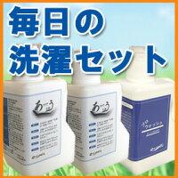 毎日の洗濯セット(ありがとう石鹸2本、プロ・ウォッシュ1本)送料無料