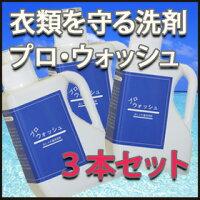 プロ・ウォッシュ3本セット、送料無料衣類を守る洗濯用液体洗剤