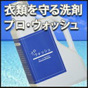 プロ・ウォッシュ1000ml(家庭で使えるオシャレ着専用の洗濯洗剤・液...