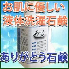 液体石鹸、洗濯石鹸、天然由来、洗濯洗剤、1回濯ぎ、柔軟剤なしでOK、無香料、無蛍光、敏感肌、...