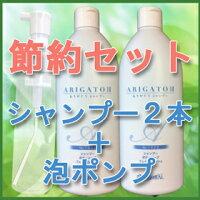節約セット(ありがとうシャンプー2本+泡ポンプ)