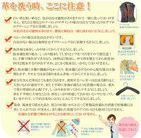 革を洗う時の注意点