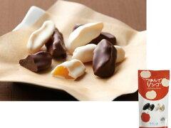 ブラックチョコ、ホワイトチョコをコーティングしました。ブラック・ホワイト2種類の味をお楽し...